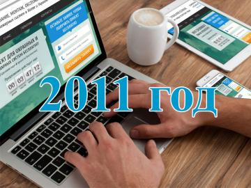Портфолио веб-студии 2011 год