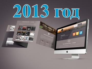 Портфолио веб-студии 2013 год