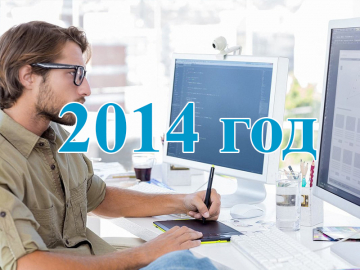 Портфолио веб-студии 2014 год