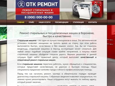 Сайт для ремонта стиральных машин