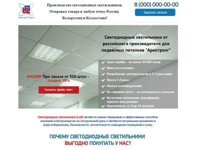 Сайт для продажи светильников