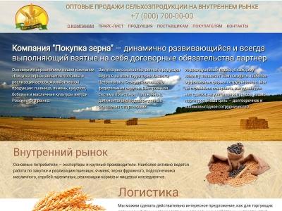 Сайт для продажи/покупки зерна