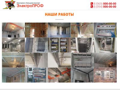 Сайт по электромонтажным работам (вариант №2)