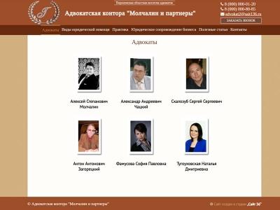 Сайт для адвоката (вариант №2)