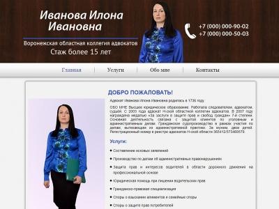 Сайт для адвоката (вариант №3)