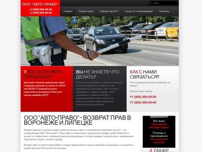 Сайт для автоюриста