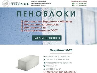 Сайт для продажи пеноблоков