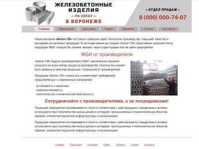 Сайт для продажи ЖБИ