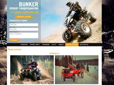 Сайт для проката квадроциклов