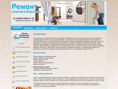 Сайт для ремонта квартир (вариант №1)
