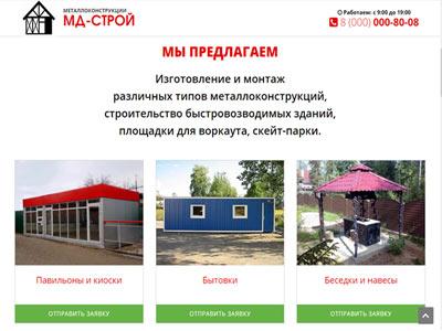 Сайт «Изготовление металлоконструкций»