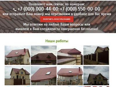 Сайт «Строительство частных домов»