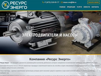Создание сайта компании «Ресурс Энерго»