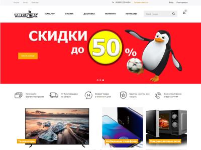 Создание интернет магазина ТВ-Сток