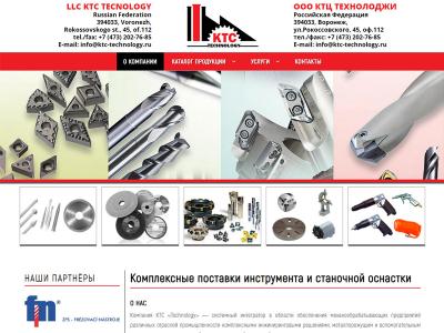 Создание сайта КТЦ ТЕХНОЛОДЖИ