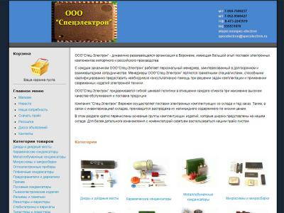 Создание интернет магазина Спец-Электрон