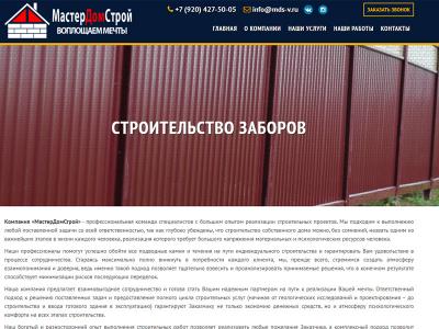 Создание сайта «МастерДомСтрой»