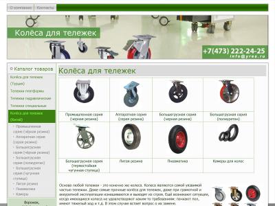 Создание сайта «Колёса для тележек»