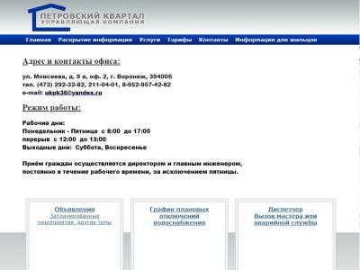 Создание сайта управляющей компании «Петровский квартал»