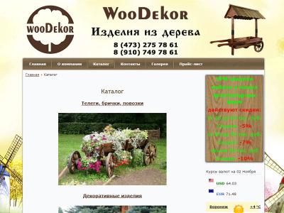 Создание сайта мастерской «Деревянный декор»