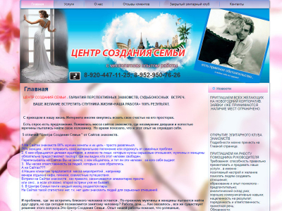 Создание сайта центра создания семьи «100 желаний»