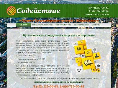Создание сайта бухгалтерских услуг