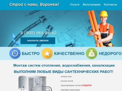 Создание сайта услуг по монтажу отопления