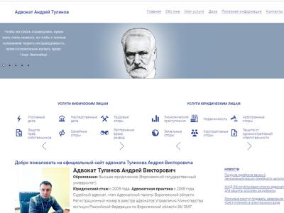 Создание юридического сайта для адвоката