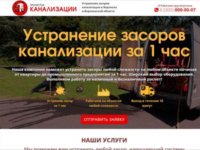 Сайт для сантехника