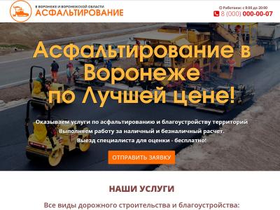 Сайт для асфальтирования