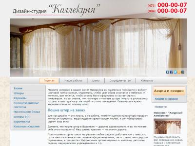 Сайт для салона штор (вариант №2)