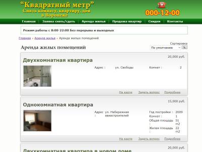 Сайт для аренды квартир (вариант №2)