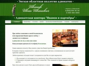 Сайт для адвоката (вариант №1)