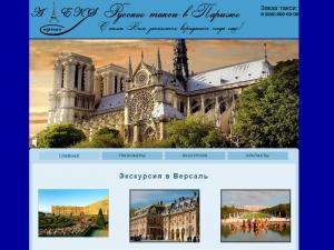Сайт для экскурсовода