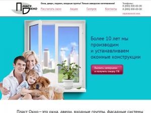 Сайт для оконной компании
