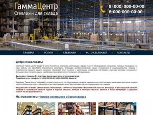Сайт для складского оборудования