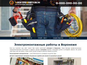 Сайт по электромонтажным работам (вариант №1)
