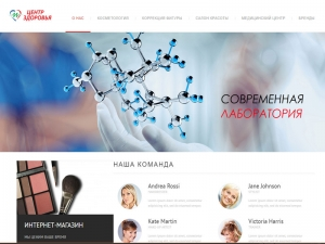 Сайт для центра здоровья