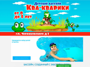 Сайт для детского бассейна