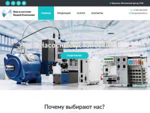 Сайт для компании (Вариант №1)