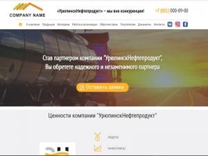 Сайт для компании (Вариант №3)