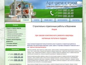 Сайт для отделочных работ
