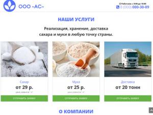 Сайт для продажи сахара и муки