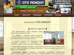 Сайт для ремонта квартир и бытовой техники