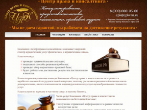 Сайт для юридического центра