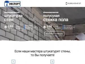 Создание сайта компании «ЭКСПЕРТ»