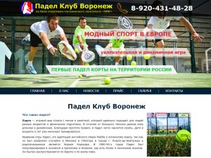 Создание сайта теннисного клуба «Падел Клуб»
