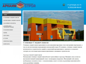 Создание сайта компании «Аркаим Строй»