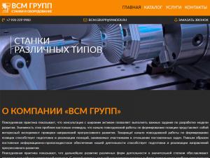 Создание сайта «ВСМ ГРУПП»
