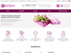Создание интернет магазина БонБукет
